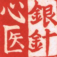 Acupuncture & Oriental Medicine Centre logo