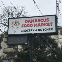 Damascus Food Market logo